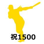 1500安打到達