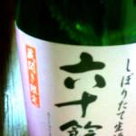 蔵開き限定酒