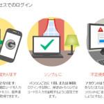 gmailへの不正アクセス