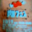 肉フェス2014in鳥飼八幡宮