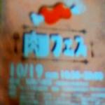 肉フェス2014 in鳥飼八幡宮