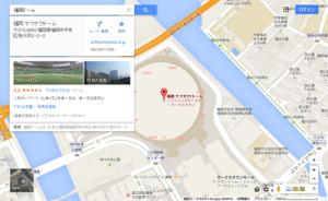 福岡ドームを入力して検索