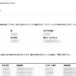 ハワイへ ESTA(エスタ)の申請