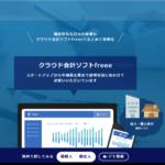 はじめての確定申告・freee(フリー)に登録<2018年3月1日>|WEBディレクター(福岡)