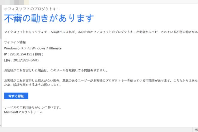 Microsoftアカウントの不審なサインイン